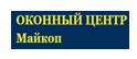 Логотип компании Оконный центр Майкоп