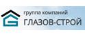 Логотип компании Глазов строй