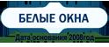 Логотип компании Белые окна Сыктывкар
