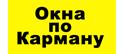 Логотип компании Окна по карману