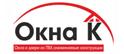 Логотип компании Окна К
