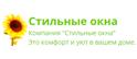 Логотип компании СтильныеОкна