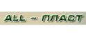Логотип компании ALL-Пласт
