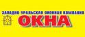 Западно-Уральская оконная компания