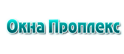 Логотип компании Окна Проплекс