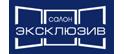 Логотип компании Салон эксклюзив