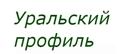 Уральский профиль