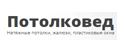Логотип компании Потолковед