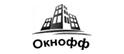 ОКНОФФ