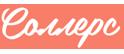 Логотип компании Соллерс